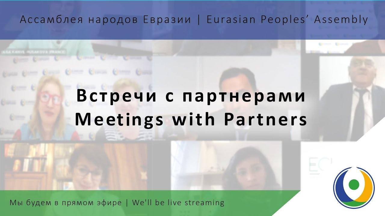 Ассамблея народов Евразии открыла серию онлайн-встреч с партнерами