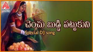 Chenchu Buddi Pattukoni Telangana DJ Song | Telugu Private Album | Amulya Dj Songs