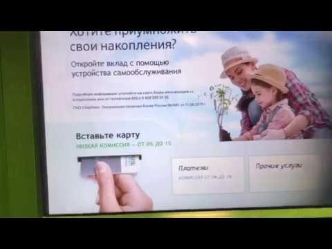 Как положить деньги на счет сбербанка через банкомат без карты