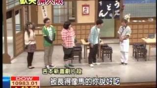 歡笑大阪系列-立足大版散播歡笑(TVBS新聞2011/10/06)