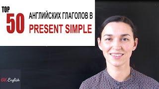 ТОП 50 английских глаголов в Present Simple