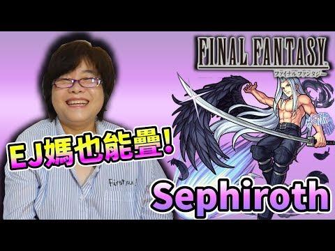 【怪物彈珠Monster strike】FINAL FANTASY攻略 Sephiroth EJ媽也能疊!!