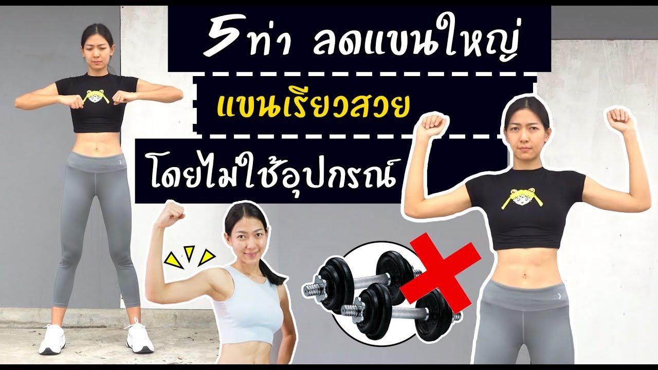 5 ท่าออกกำลังกายลดแขนใหญ่  แขนเรียวสวย  Arm Workout ภายใน 10 นาที  โดยไม่ใช้อุปกรณ์