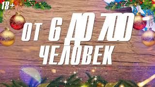 Новогодние корпоративы 2017 в «Максимилианс» Казань
