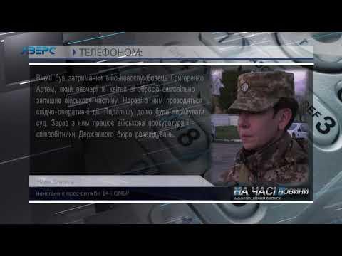 ТРК Аверс: Затримали солдата-втікача
