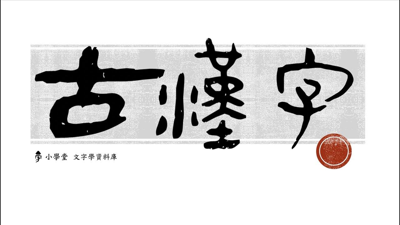 漢字形音義的前世今生:小學堂文字學資料庫 - YouTube