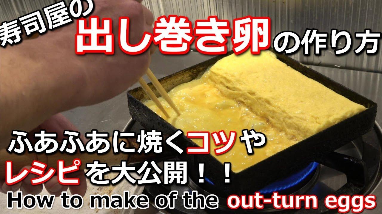 美味しい だし 巻き 玉子 の 作り方