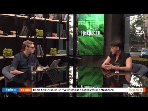 НикВести: Надежда Савченко комментирует инцидент в Николаеве