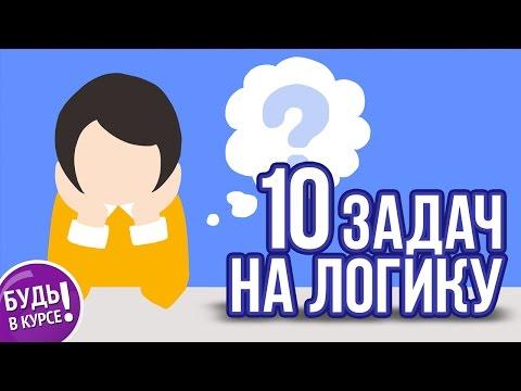 10 задач на логику с ответами, часть 3 🎓 БУДЬ В КУРСЕ TV