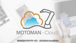 【安川電機】MOTOMAN-Cloud -Web製品サポート-