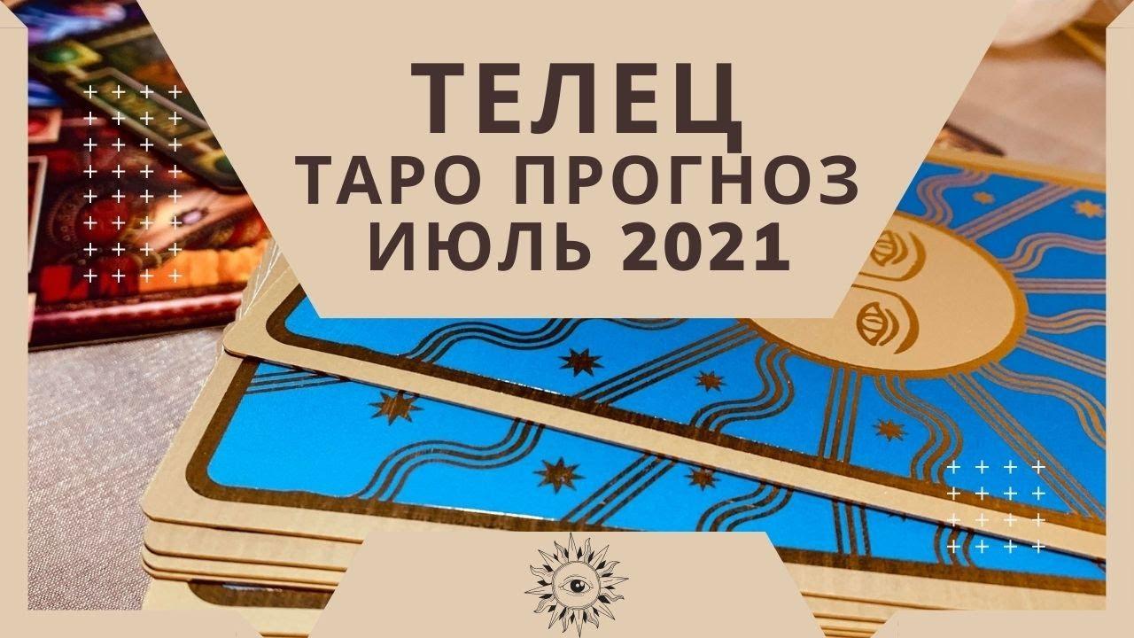 Телец - Таро прогноз на июль 2021 года, любовь, финансы, работа