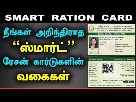 Smart Ration Card Types in Tamil Nadu - Replaced Ration Cards #smartrationcard
