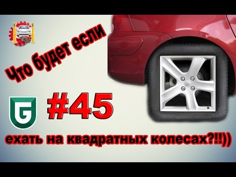 Сериал Печалька #45 Что будет если ехать на квадратных колесах?!!))