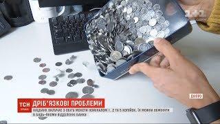Монети на обмін: куди можна здати копійки, які Нацбанк вилучає з обігу