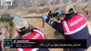 مصر العربية | الدرك التركي يضبط أسحلة وذخائر أرسلتها