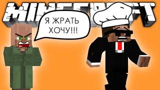 РАБОТА ОФИЦАНТОМ В МАЙНКРАФТ!