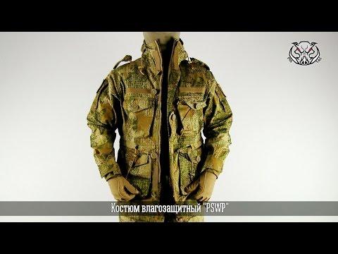 """Экспресс-обзор костюма влагозащитного """"PSWP"""" от P1G-Tac®"""
