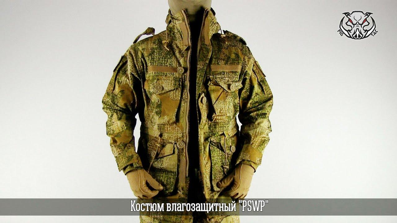 Военная одежда от интернет-магазина «миротворец» понравится охотникам, рыбакам, тем, кто несет службу. Вкпо