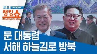 """靑 """"문 대통령 서해 하늘길로 방북""""   토요랭킹쇼"""