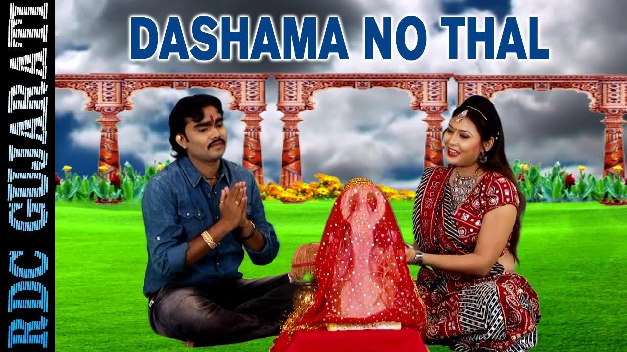 Dashama No Thal || Jignesh Kaviraj || Gujarati Song 2016 || DJ Dashama Na Dhame Laito Bale || 1080p
