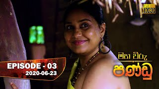 Maha Viru Pandu   Episode 03   2020-06-23 Thumbnail