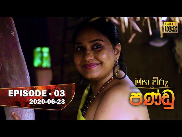 Maha Viru Pandu | Episode 03 | 2020-06-23