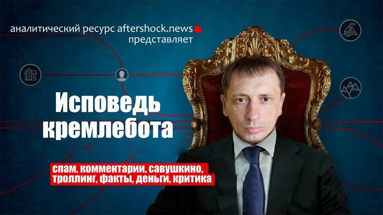 Исповедь кремлебота | Как накручивают и скручивают лайки оппозиционным блогерам | Aftershock.news