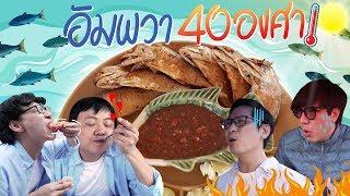 กินที่อัมพวา40องศา!! by UNIQLO