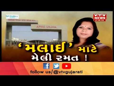 #Mahamanthan: APMC પર કબ્જા માટે મેલી રમત? રાજીનામા પાછળ મોટો ખેલ ! | Vtv News