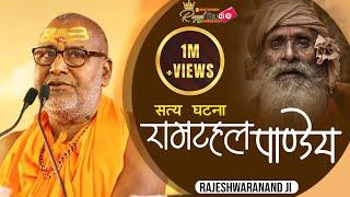 राम टहल पाण्डेय।। राजेश्वरानंदजी
