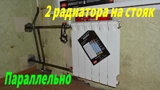Монтаж 2 радиаторов параллельно - биметаллические Рифар Монолит.(, 2017-02-19T14:24:22.000Z)