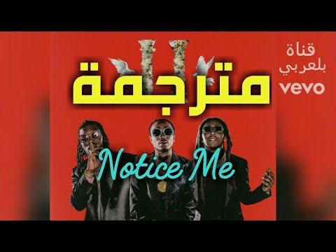 Migos - Notice Me ft. Post Malone Lyrics مترجمة