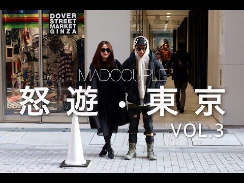 MADCOUPLE ◤MAD TRIP @ TOKYO - 怒遊・東京 VOL.3 (築地壽司、銀座SHOPPING) ◢