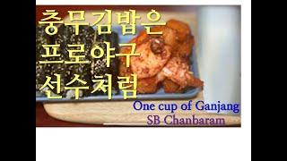 충무김밥은 프로야구 선수처럼 (홍보용)