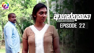 Aaganthukaya Episode 22  || ආගන්තුකයා  | සතියේ දිනවල රාත්රී  8.30 ට . . . Thumbnail