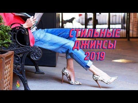 Модные джинсы 2019 фото 💎 Какие джинсы в моде, как выбрать? ТОП тренды 2019