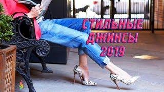 Модные джинсы 2019 фото