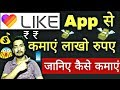 How To Earn Money From Like App | Make Money On Like App In Hindi | Earn Lakhs Of Money
