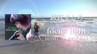 2015年10月9日(木)配信スタート 配信限定ソング「focus light」(フォ...