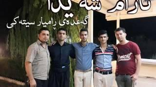 Aram Shaida w Ary Farwq - Ga3day Ramyar Sitaki 2016 - bashy 3