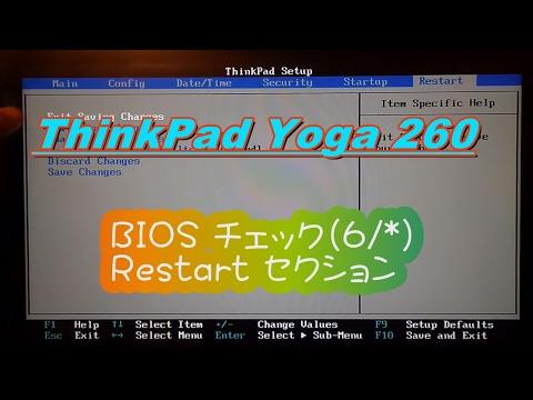 【資料】ThinkPad Yoga 260のBIOS(6/6)~Securityセクション