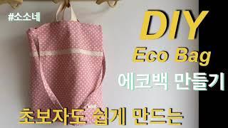 [DIY]에코백만들기/초보자도 쉽게 만드는/보조가방/e…