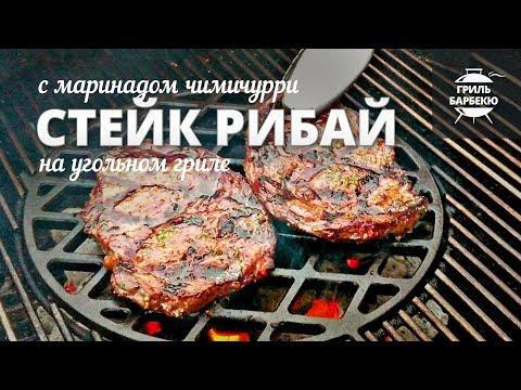 Вопрос: Как приготовить стейк на гриле?
