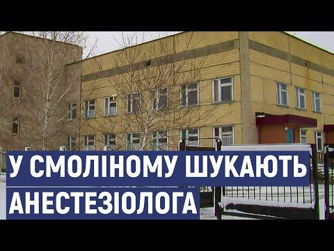 Суспільне Кропивницький: У Смоліному на Кіровоградщині шукають анестезіолога