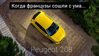 НОВЫЙ Peugeot 208. Неужели это ЛУЧШИЙ хетч в классе?