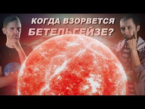 Когда взорвется звезда Бетельгейзе? Feat Космос Просто [ТЕОРЕТИЧЕСКИЙ РАЗБОР]