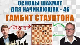 Гамбит Стаунтона. Основы шахмат для начинающих 46. Игорь Немцев