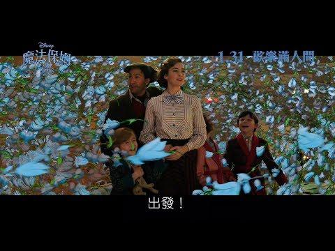 [電影預告] 迪士尼《魔法保姆》Mary Poppins Return 香港版預告 - Dream(中文字幕)