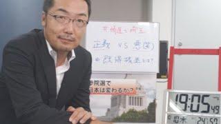 翔んで埼玉 日本が変わる票読み 参院補選、雑感。 #立花孝志 #補選で埼玉