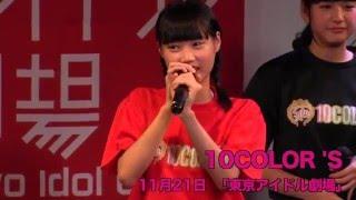 10COLOR 'S 東京アイドル劇場 TOKYO IDOL GEKIJO http://www.tokyoidolg...